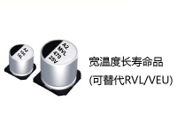 SMD aluminum electrolytic capacitors MVL