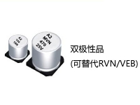 SMD aluminum electrolytic capacitors MVN