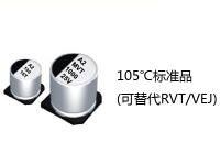 SMD aluminum electrolytic capacitors MVT