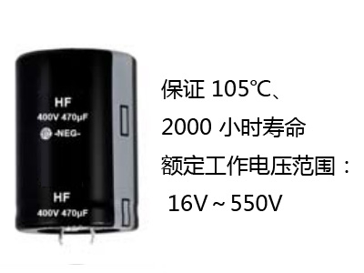 Large aluminum electrolytic capacitors HF Series